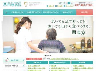 医療法人財団 緑秀会 田無病院