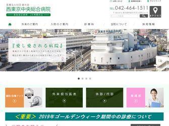 医療法人社団 東光会 西東京中央総合病院