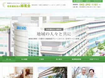 緑風荘病院