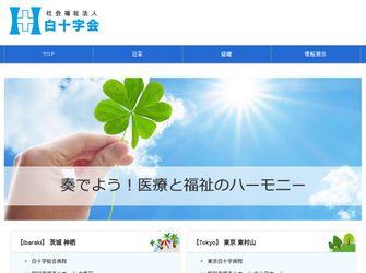 社会福祉法人 白十字会 東京白十字病院