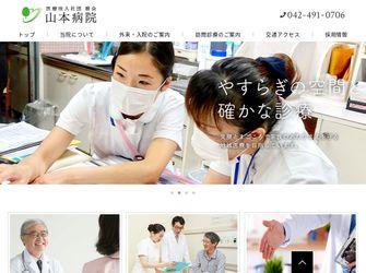 医療法人社団 雅会 山本病院