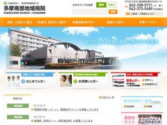 公益財団法人 東京都保健医療公社 多摩南部地域病院