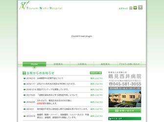 医療法人社団養心会 鶴見西井病院