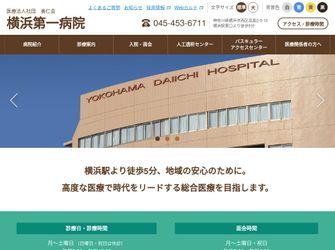 医療法人社団 善仁会 横浜第一病院