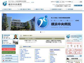 独立行政法人地域医療機能推進機構 横浜中央病院