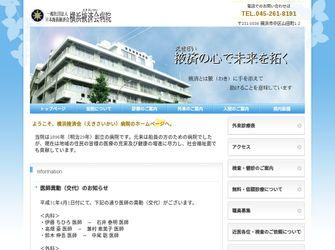 横浜掖済会病院