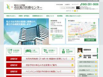 公立大学法人 横浜市立大学附属市民総合医療センター