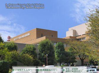 聖マリアンナ医科大学横浜市西部病院