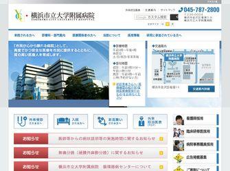 公立大学法人 横浜市立大学附属病院