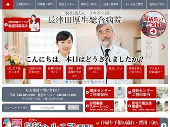 一般社団法人日本厚生団 長津田厚生総合病院