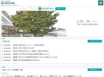 医療法人社団緑成会 横浜総合病院