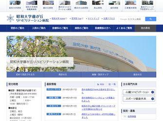 昭和大学藤が丘リハビリテーション病院