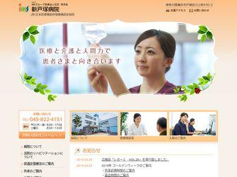 医療法人社団 明芳会 新戸塚病院