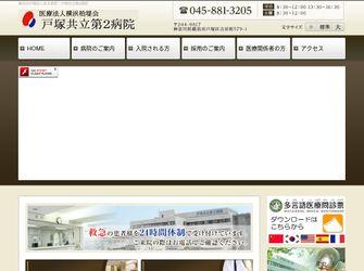 医療法人横浜柏堤会 戸塚共立第2病院