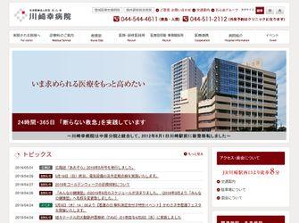 社会医療法人財団石心会 川崎幸病院