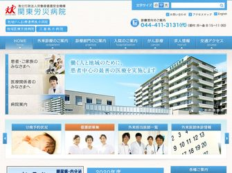 独立行政法人労働者健康安全機構 関東労災病院
