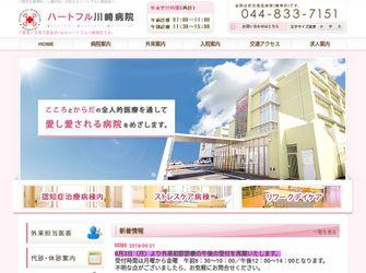 医療法人社団 ハートフル川崎病院