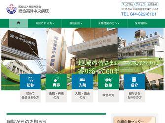 医療法人社団亮正会 総合高津中央病院