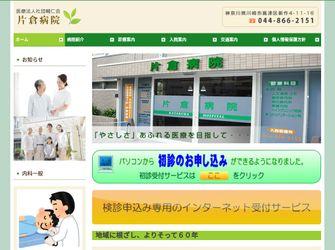 医療法人社団 輔仁会 片倉病院