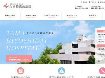 医療法人社団晃進会 たま日吉台病院