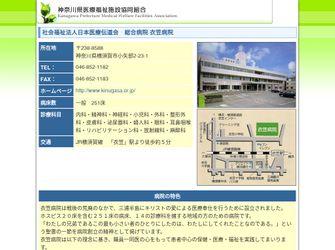 社会福祉法人 日本医療伝道会 衣笠病院
