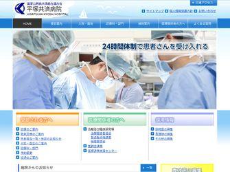 国家公務員共済組合連合会 平塚共済病院