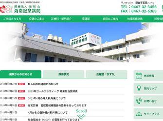 医療法人 湘和会 湘南記念病院