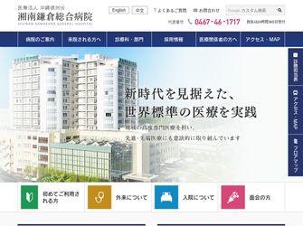 医療法人 沖縄徳洲会 湘南鎌倉総合病院