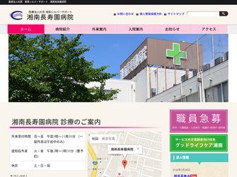 湘南長寿園病院