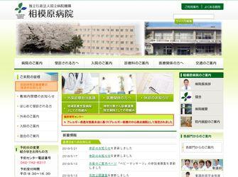 独立行政法人国立病院機構 相模原病院