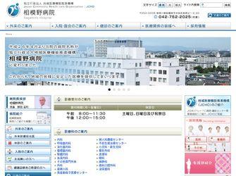 独立行政法人地域医療機能推進機構 相模野病院