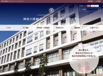 社会福祉法人神奈川県総合リハビリテーション事業団 神奈川リハビリテーション病院