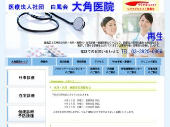 医療法人社団 白鳳会 大角医院