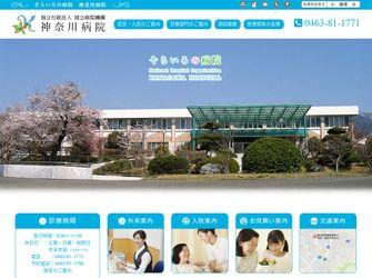 独立行政法人国立病院機構 神奈川病院