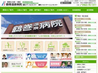 医療法人社団三喜会 鶴巻温泉病院