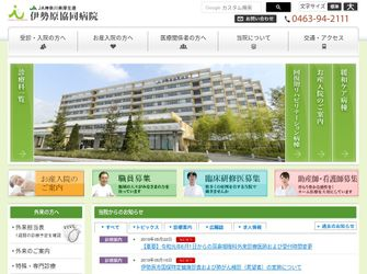 神奈川県厚生農業協同組合連合会 伊勢原協同病院