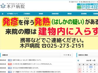 新潟医療生活協同組合 木戸病院