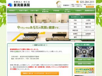 新潟南病院