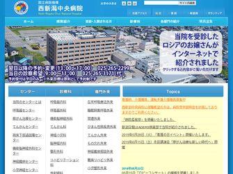 独立行政法人国立病院機構 西新潟中央病院
