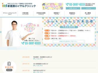 医療法人社団 明芳会 新葛飾ロイヤルクリニック