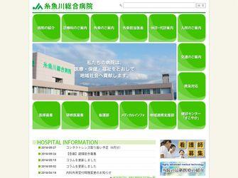 厚生連 糸魚川総合病院