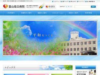 富山医療生活協同組合富山協立病院