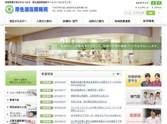富山県厚生農業協同組合連合会高岡病院