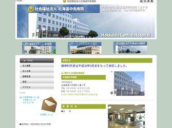 北海道中央病院