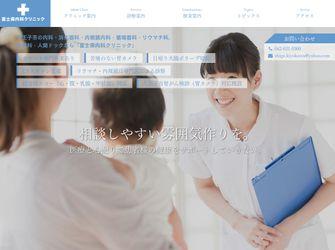 医療法人社団 清泉会 富士森内科クリニック