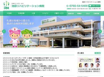 池田リハビリテーション病院