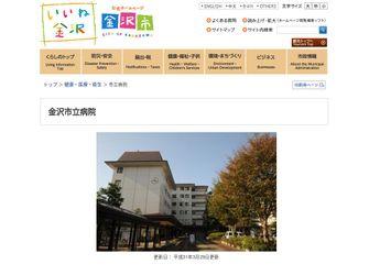 金沢市立病院