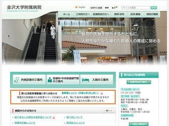 国立大学法人 金沢大学附属病院
