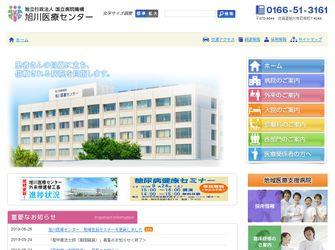 独立行政法人国立病院機構 旭川医療センター