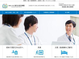 医療法人社団 旭川圭泉会病院